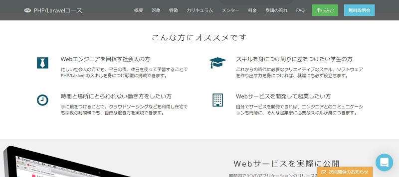 php-school